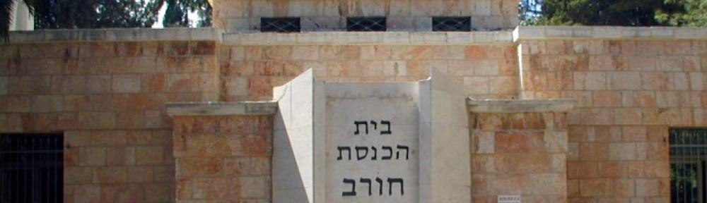 בית הכנסת חורב
